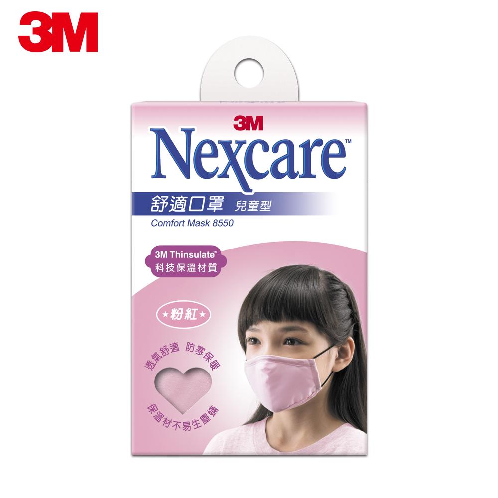 3M Nexcare保暖型舒適口罩-兒童(粉紅)
