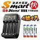 iNeno 4號超大容量充電電池1100mAh(4入)+USB極速電池充電器 (GG-89) product thumbnail 1