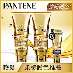 潘婷3 MINUTE MIRACLE乳液護髮精華180mlX2+護髮精華70mlx1