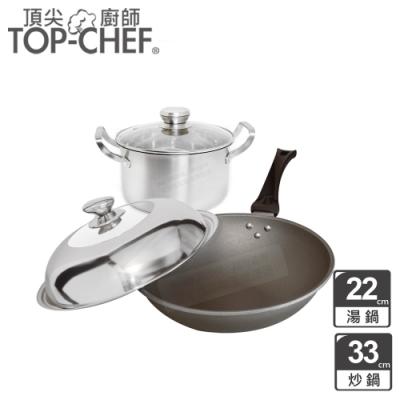 頂尖廚師 Top Chef 鈦合金頂級中華33公分不沾炒鍋 附鍋蓋(典藏湯鍋組)