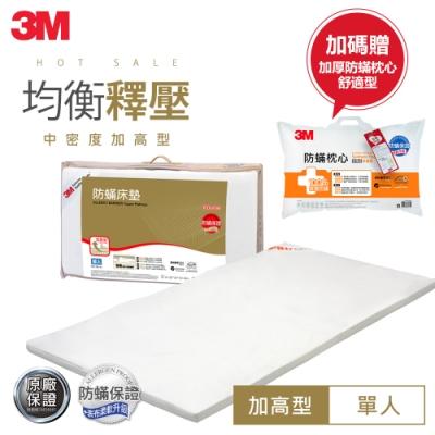 3M100%防蟎單人床墊