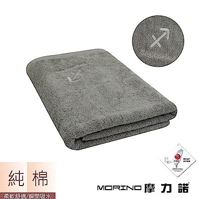 MORINO摩力諾 個性星座浴巾/海灘巾-射手座-尊榮灰