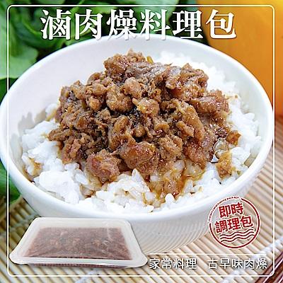 海陸管家 陳家香味撲鼻古早味滷肉燥(每盒約300g) x4盒