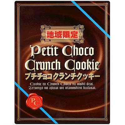 幸榮堂 日式巧克力風味餅乾禮盒(280g)