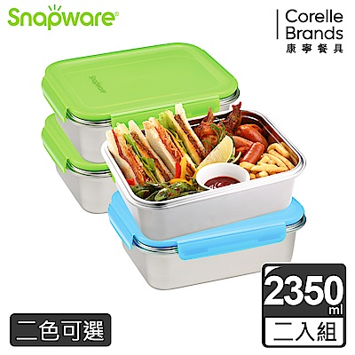 【美國康寧_二入組】Snapware316不鏽鋼可微波保鮮盒(B03)