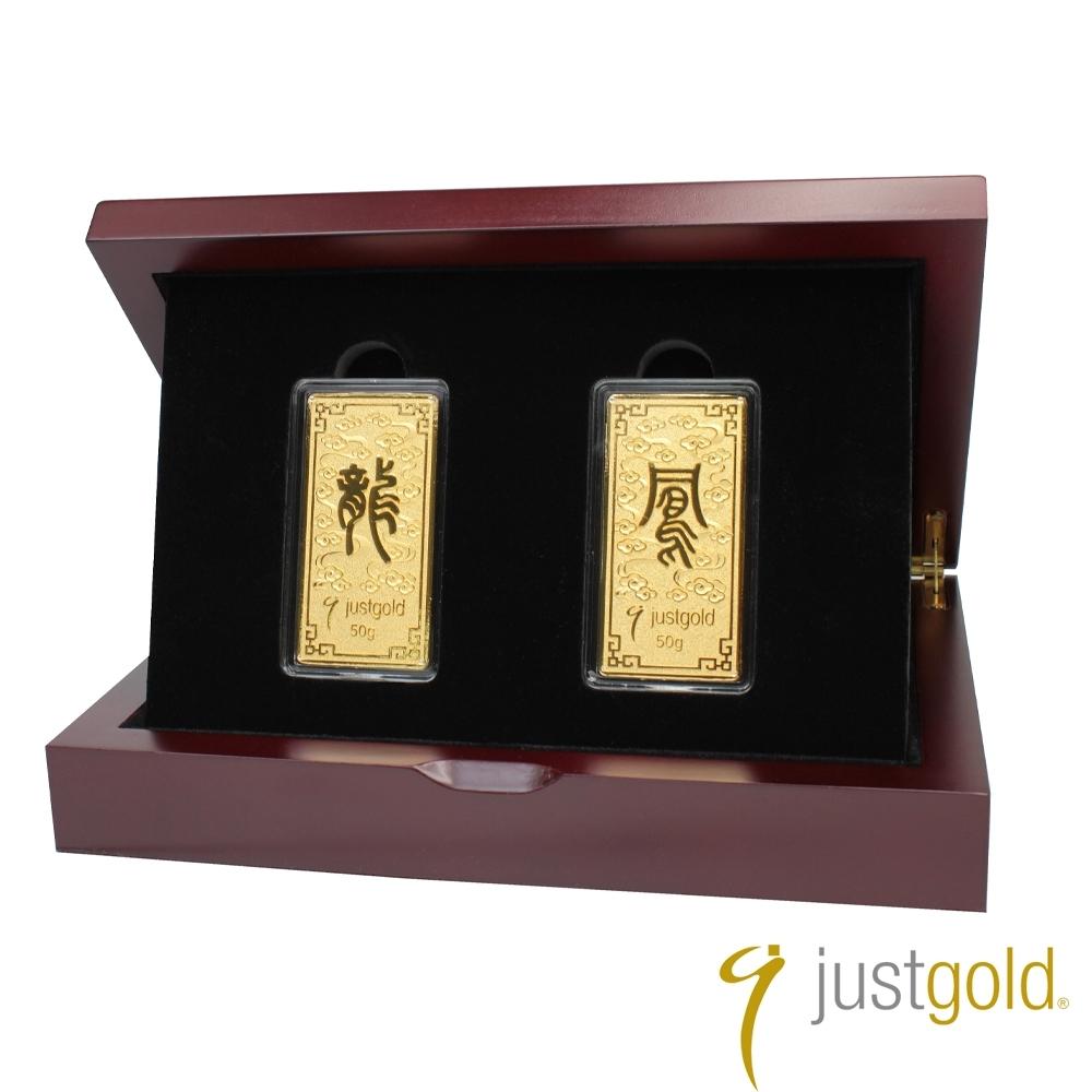 鎮金店Just Gold 純金五福龍鳳金條套組 50gX2共100g