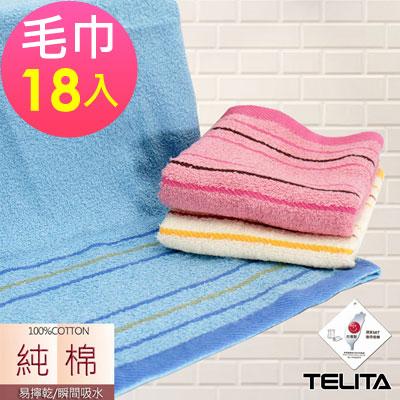 (超值18入組)TELITA 靚彩條紋易擰乾毛巾