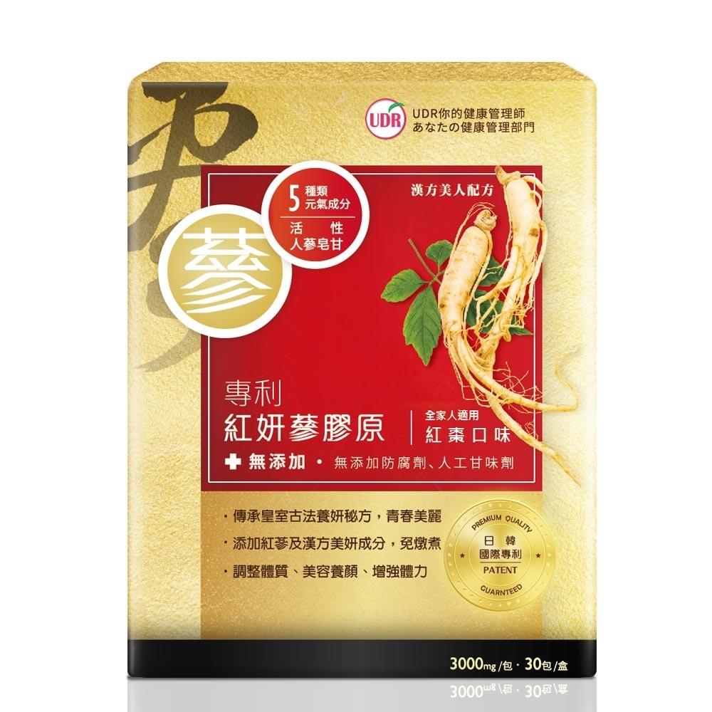 [時時樂限定] 買一送一 UDR韓國專利發酵紅蔘膠原X1盒
