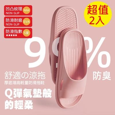 (買一送一) EVA輕量防滑拖鞋 浴室拖鞋 軟底拖鞋 止滑拖鞋 居家拖鞋 (7色) DaoDi