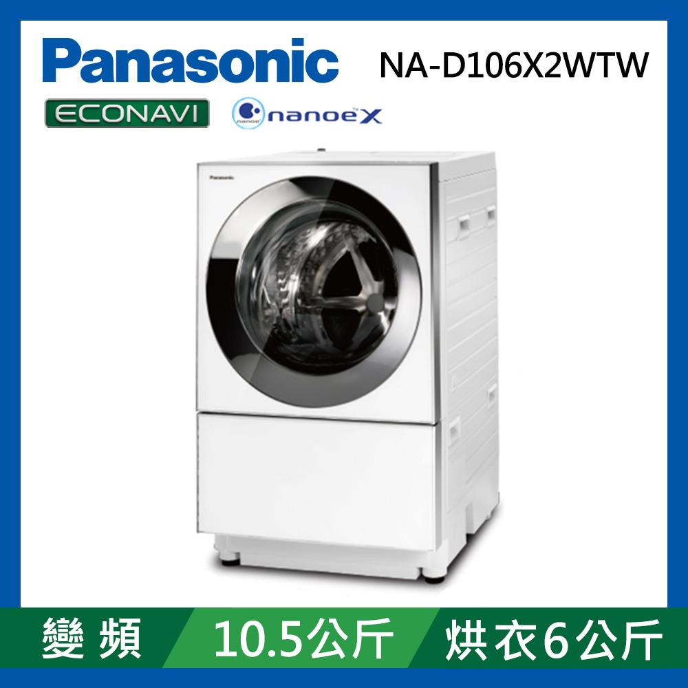[館長推薦] Panasonic國際牌 10.5公斤 變頻滾筒洗脫烘洗衣機 NA-D106X2WTW