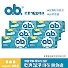 歐碧 衛生棉條普通型16條x6入