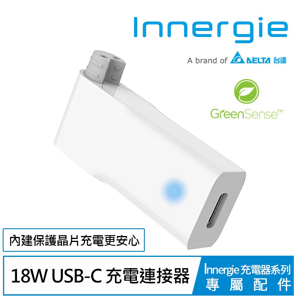 台達電 Innergie 18瓦 USB-C 充電連接器