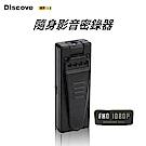 Discover輕巧迷您 1080P高畫質隨身影音密錄器(WP-11 贈16G 記憶卡)