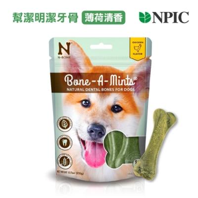 NPIC幫潔明 Bone-A-Mint 潔牙骨x3包組 230g 薄荷清香S號 潔牙棒 亞洲限定版