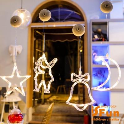 iSFun 白夜星光 溫馨聖誕風垂墜玻璃掛飾燈 多款選1