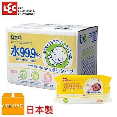 日本LEC 純水99.9%濕紙巾厚型 60抽X15包/箱