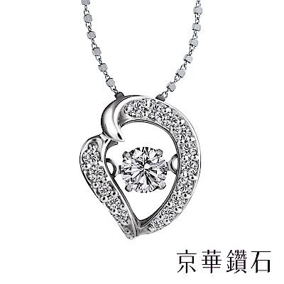 京華鑽石 心動 18K白金 Dancing Diamond 跳舞鑽石墜飾