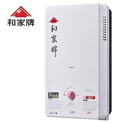 ★ 含基本安裝 ★ 和家 10L 屋外型 熱水器  HR-1002S
