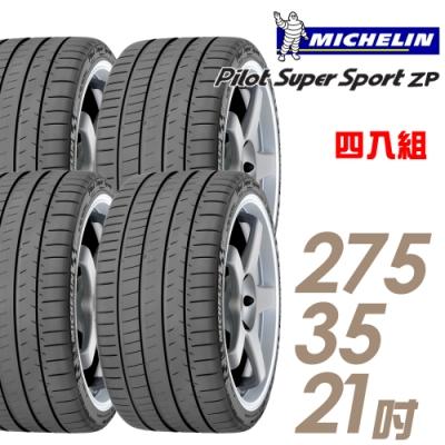 【米其林】Pilot Super Sport PSS 運動性能輪胎_四入組_275/35/21