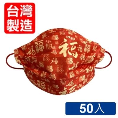 星業 三層含熔噴布防護口罩50片組-新年福字(台灣製造)