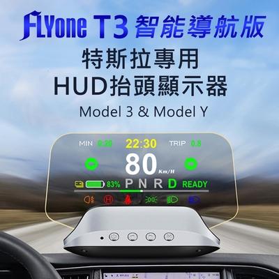 FLYone T3 特斯拉專用 智能導航版 HUD多功能抬頭顯示器