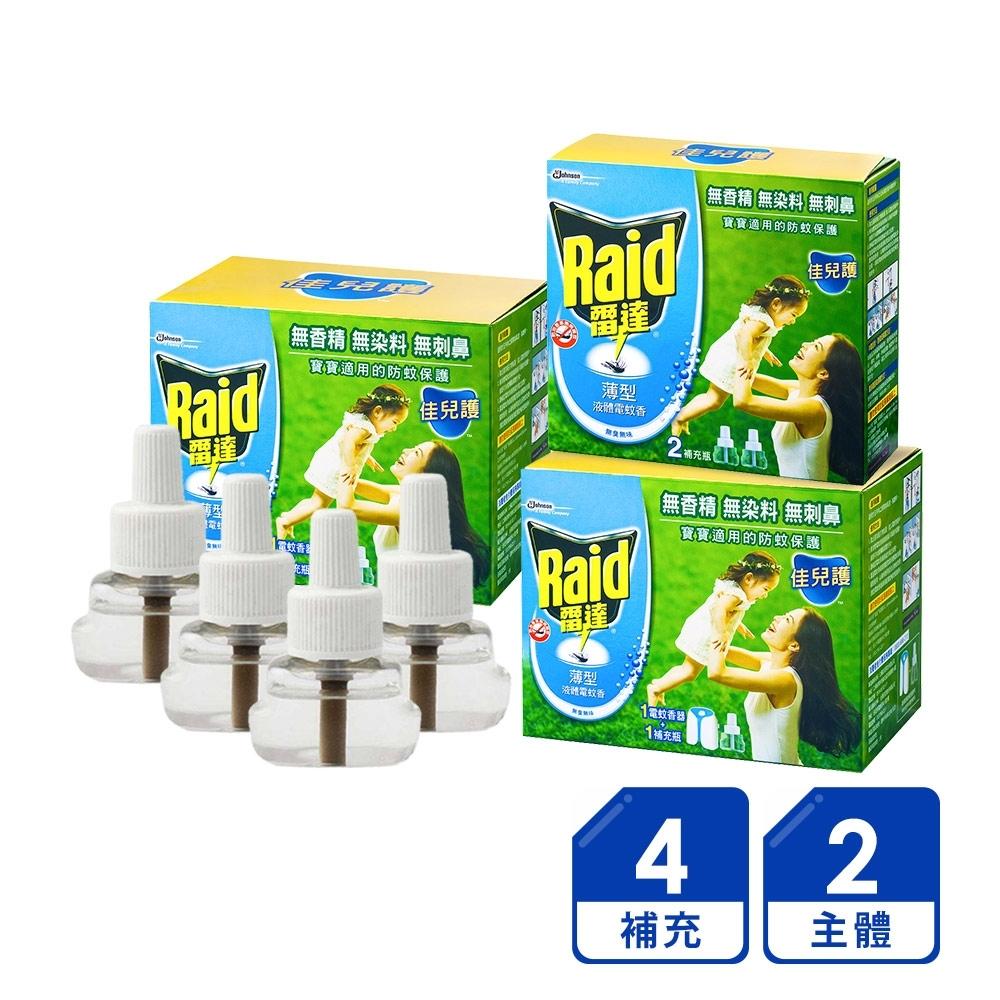 2主機+4補充 | 雷達 佳兒護薄型液體電蚊香(共2機+45ml補充瓶x4)