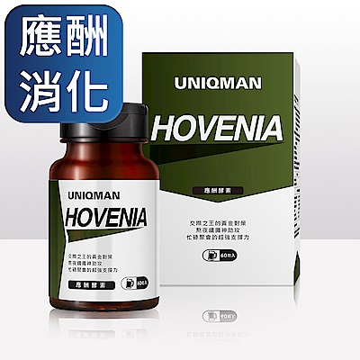 UNIQMAN-應酬酵素膠囊(60顆/瓶)