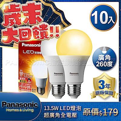 【歲末大回饋】Panasonic國際牌 10入組 13.5W LED燈泡 超廣角 全電壓-黃光