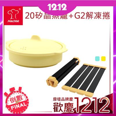 雙12【摩堤】多功能百變料理工具特惠組(G2解凍捲+蒸籠2件組)