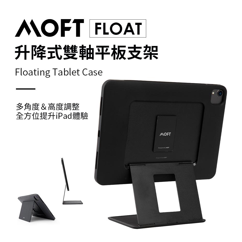 美國 MOFT Float 升降式雙軸平板支架 ( 可支援iPad Air2020 & iPad Pro 2021 )