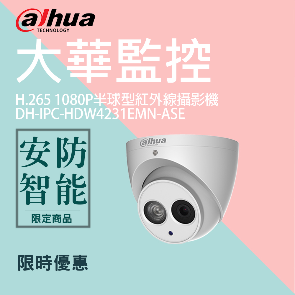 【大華dahua】 1080P半球型紅外線IP攝影機(DH-IPC-HDW4231EMN-ASE)