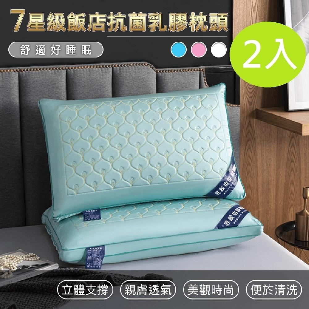 DaoDi 7星級飯店抗菌乳膠枕頭2入組