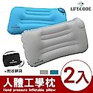 LIFECODE 大型《人體工學》手壓充氣枕-2色可選(2入)