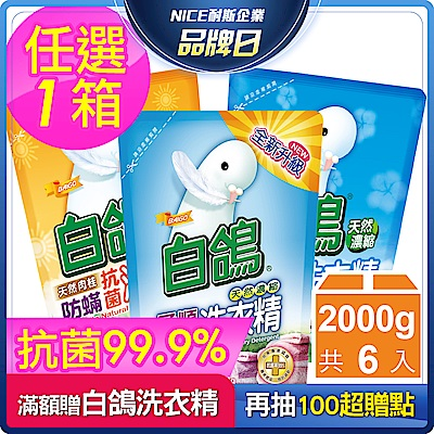 【耐斯品牌日限定】白鴿 天然濃縮抗菌洗衣精補充包 2000gx6入/箱,3款任選