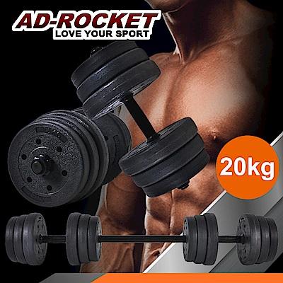 AD ROCKET 環保槓鈴啞鈴兩用組合 20kg 健身器材 舉重 核心訓練