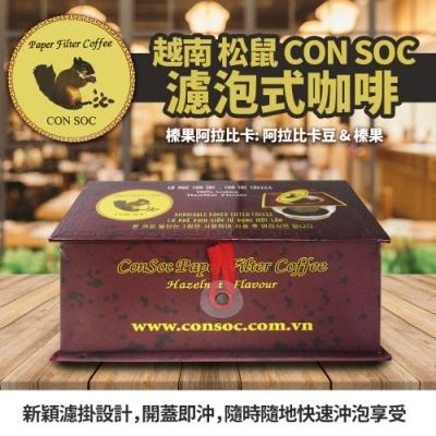越南 松鼠 CON SOC 濾泡式 榛果味咖啡-紅(16gx10包)