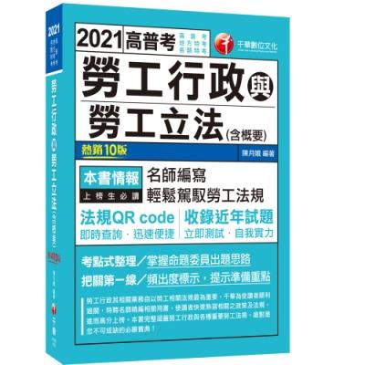 2021 勞工行政與勞工立法(含概要):名師編寫‧輕鬆駕馭勞工法規〔十版〕(高普考、地方特考、各類特考)