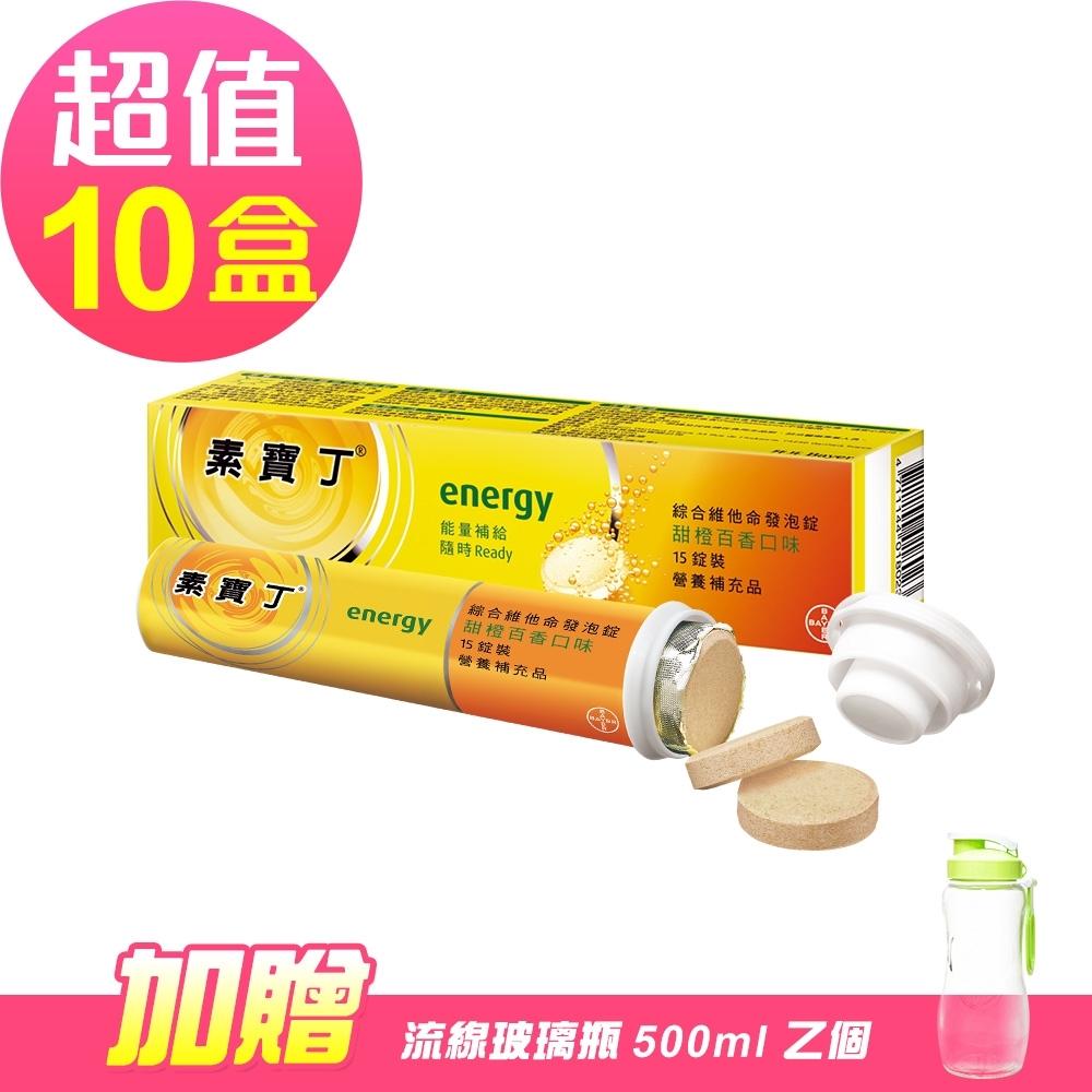 【素寶丁】綜合維他命發泡錠-甜橙百香口味x10盒(15錠/盒)-加贈 流線玻璃瓶500ml