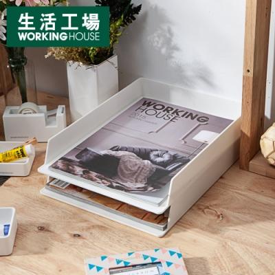 【週年慶↗全館8折起-生活工場】Simple White公文架(2入組)