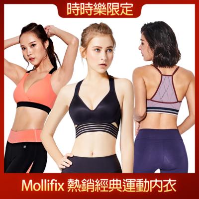 Mollifix 熱銷經典運動內衣★任2件再8折