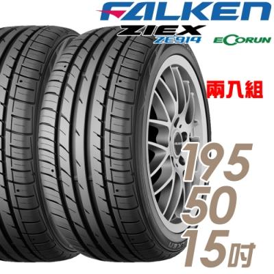 【飛隼】ZIEX ZE914 ECORUN 低油耗環保輪胎_二入組_195/50/15