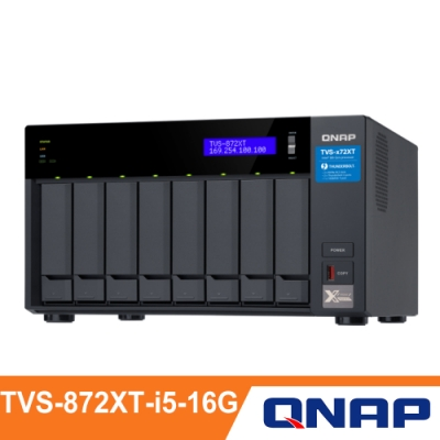 QNAP 威聯通 TVS-872XT-i5-16G 8Bay NAS 網路儲存伺服器