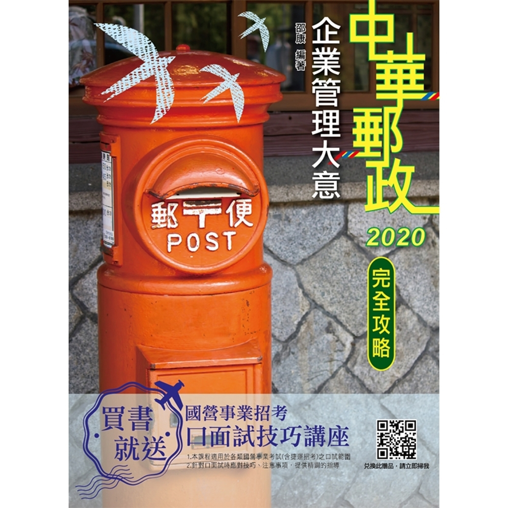 2020年企業管理大意完全攻略(中華郵政(郵局)專業職(二)內勤)(T003P19-1)