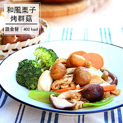 食吧嚴選 原味時代 和風栗子烤群菇3入組