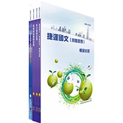 105年台北捷運公司招考(技術員-機械)模擬試題套書(贈題庫網帳號、雲端課程)