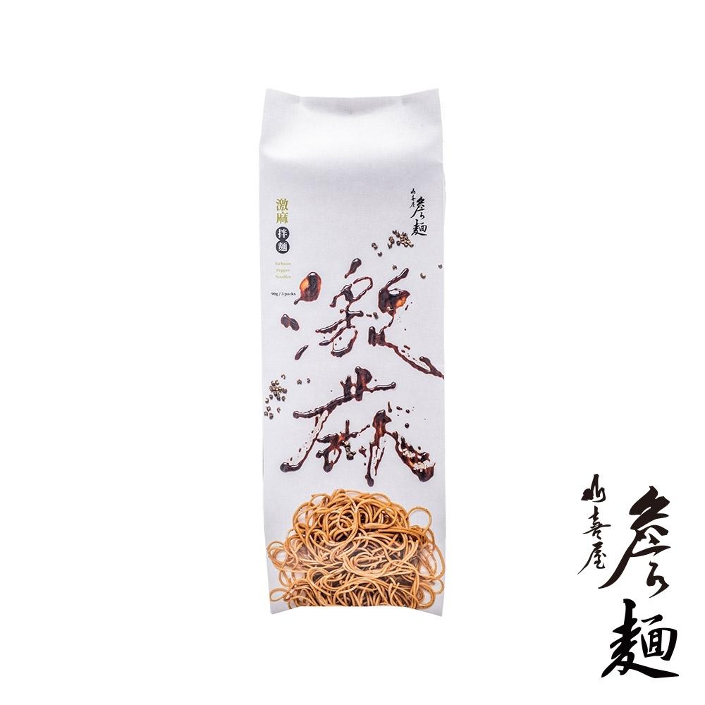 山喜屋 詹麵-激麻拌麵 3入/袋