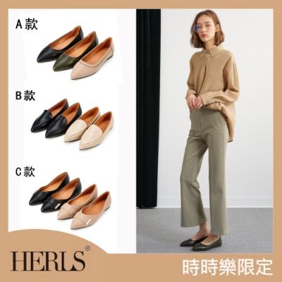 [38女神節限定]HERLS溫柔簡約百搭平底鞋系列 3款任選