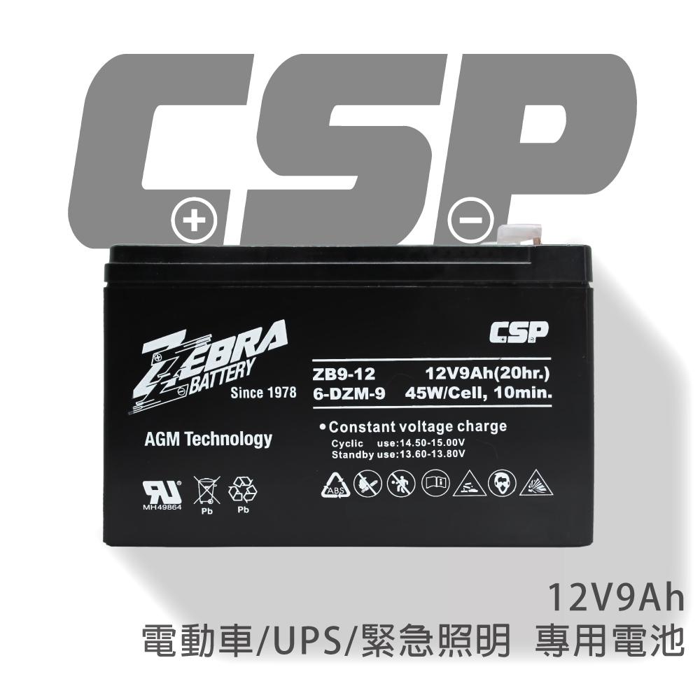 【CSP進煌】ZB9-12(12V9Ah)鉛酸電池/等同NP7-12加強版增量25%