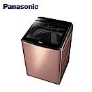 Panasonic國際牌 17KG 變頻直立式洗衣機 NA-V170GB-T (北北基桃可安裝)