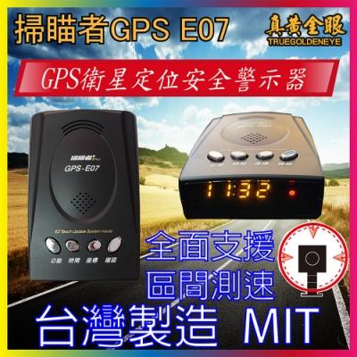 【掃瞄者】 通電即可使用 GPS E07 GPS測速器 台灣製造 MIT 區間測速提醒 一鍵更新